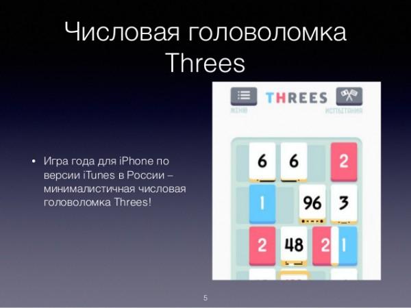 Годовой рейтинг лучших приложений для iPad и iPhone в России